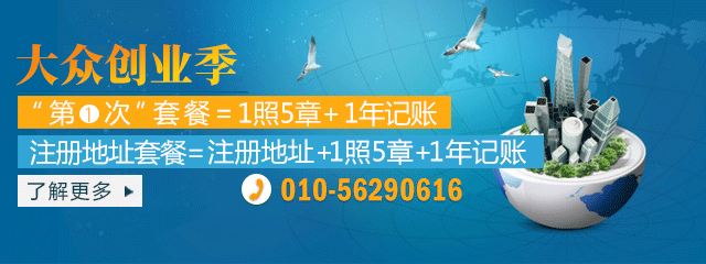北京-工商注册